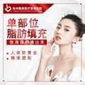 杭州单部位自体脂肪填充 甄美超值礼 送单部位吸脂 专家面部精雕 告别面部扁平肿