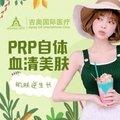 PRP自体血清美肤  水光针2.5ml+PRP自体血清美肤 生物修复素 补水美白