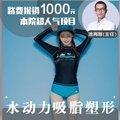重庆全身吸脂(原9800元) 7天恢复 瘦身紧肤  报销路费+酒店住宿