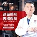 上海颌面整形失败修复 案例招募(颧骨/下颌角/颏V)技术+经验+资质拒绝二次伤害