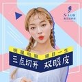 黑龙江电视台节目名医 网红专利技术 三天拥有会说话的眼睛