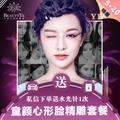 北京V脸套餐 上面部填充+下面部吸脂 面部减龄精雕 轮廓 塑型 一次搞定
