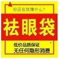 郑州内切法去眼袋 丢掉眼袋不留痕迹