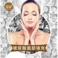 北京海薇玻尿酸1ml  保证正品+填充塑形+除皱补水 首次不限购