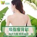 北京吸脂瘦后背 定点定量抽取脂肪 雕塑完美背部线条 权威专家 术后无痕 皮肤平整