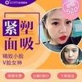 北京V雕紧塑面吸单部位价格 做童颜美少女甩掉双下巴 打造小V脸