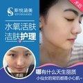 北京水氧活肤 1疗程 给肌肤水分 补充氧分 深层净化洁肤护理