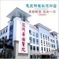 深圳毛发种植头顶加密 800单位 三级医院 品质保证 美丽脱变 仅此一次