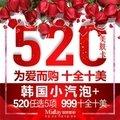 武汉水氧活肤  深层清洁补水 520为爱而购 十全十美