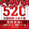 武汉无针水光 补水保湿 让你皮肤一直水嫩嫩 520为爱而购 十全十美