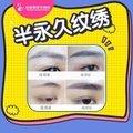 青岛半永久纹眉 医用纯天然色料 设计不限次数 满意为止 免费补色一次