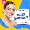 北京补牙 美国3M纳米树脂补牙 坚固耐磨 颜色自然