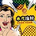 广州水光针 1ml 补水嫩肤除皱 超值特卖
