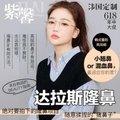 广州达拉斯隆鼻 口碑机构 年度网红推荐特色艺术鼻 风靡全球 ❀618年中钜惠