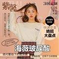 广州海薇玻尿酸 口碑机构 热销好评微微一调女神脸 防伪验证 ❀618年中钜惠