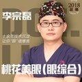 切开双眼皮+开内眼角 案例价520  割双眼皮 选平台年度推荐美眼医师