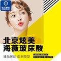 北京海薇玻尿酸 1ml 原装正品 简单隆鼻方式   丰下巴精致脸型 性感M唇