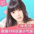广州超值水光针3ml  案例价288 还送小气泡一次 !明星好肌肤的秘密!