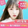 广州爆款V脸套餐  案例价588  超值限时限量 瘦脸又塑形