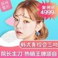 广州爆款挺翘综合美鼻三项 韩式三段 案例价4999  院长亲诊  塑造完美鼻型