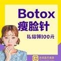 进口botox瘦脸针100单位  私信减100元 进口原装正品 支持现场验货