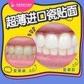 青岛进口牙齿瓷贴面 美白弥补缺陷  限时特惠1680元/颗
