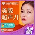 杭州美版超声刀 面部颈部音波拉皮提升  除皱紧肤  逆龄神器锁住肌肤年轻态