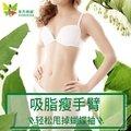 北京传统吸脂瘦手臂 甩掉蝴蝶袖 还你曼妙身姿 医生经验丰富 术后恢复快 安全性高