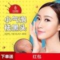 韩国超微小气泡  清洁毛孔  祛除黑头  补水美白  洁净肌肤
