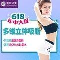 重庆华美多维立体吸脂 单部位吸脂瘦身 想瘦哪里瘦哪里 限购一次