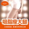 大腿吸脂 南京美体塑形/秀出纤细美腿 支持全身各部位吸脂 私信领红包