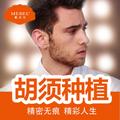胡须种植 | 南京艺术胡须种植/毛发种植/植发/移植毛囊