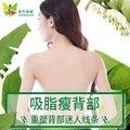 北京吸脂瘦后背 专利吸脂技术 精准操作 雕塑性感美背 安全性高 皮肤收紧平整无痕