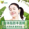 北京自体脂肪丰面颊 专利技术丰脸颊 让你面部饱满丰润