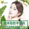 北京自体脂肪丰泪沟 专利技术丰泪沟 让你眼周饱满 呈现年轻化 一次成型 微创无痛
