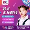 成都半永久纹绣  DOK韩式柔丝眼线580元 写日记 最高可返1000元!