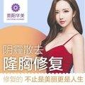注射材料乳房假体取出  告别困扰 重塑美好胸型