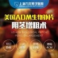 上海阴茎增粗 美国ADM生物补片阴茎增粗术  提升战斗力  让你干上粗活