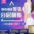 成都蓉雅SCAZ美弧全身吸脂  水动力吸脂 打造精致迷人曲线 限时抢购价