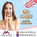 武汉种植牙 新至美进口种植牙单颗低至3980 自然形态/健康咀嚼功能