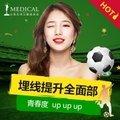 「抗衰紧致」全面部埋线提升 韩国美迪塑让你重拾少女感紧致肌肤 台湾线雕专家亲诊