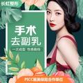 北京手术去副乳 专业整形医院更放心 甩掉副乳变得更美更自然