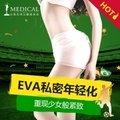 EVA私密青春紧致术  安琪儿妇产医院做整形 女人更懂女人