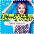 上海洗牙 去黄去渍 赶走牙石牙垢 保护牙齿健康 超声波洗牙