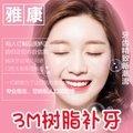 南京3M树脂补牙1颗 龋齿蛀牙牙洞修复 坚固耐用 恢复整齐皓齿