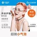 上海超微小气泡 深层清洁皮肤 收缩毛孔 造就水润清爽肌 清洁净白透亮