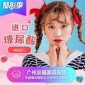 广州玻尿酸 韩国进口玻尿酸1ml 隆鼻 丰下巴 苹果肌 轻松变女神