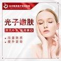 杭州光子嫩肤 私信送洁牙/水氧活肤 刺激胶原蛋白再生 祛斑退黄 改善皮肤整体质感