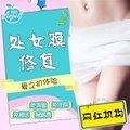郑州处女膜修复 爱之初体验 本月到院送玻尿酸一支/