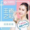 北京祛疤 M22王者之冠祛除疤痕  美国原装进口设备 修复肌肤 恢复亮洁肌肤